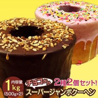【計1kg(500g×2種)】バウムクーヘン チョコがけスーパージャンボクーヘン 超ド級