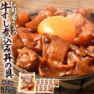 【1kg(100g×10袋)】牛すじ煮込み丼の具