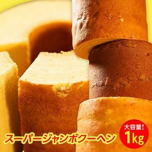 【計1kg(500g×2)】 超ビッグサイズ スーパージャンボバウムクーヘン (バニラ・チョコ味)
