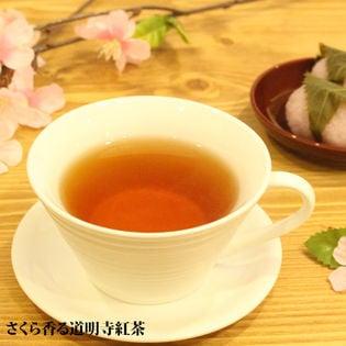 【20ティーバッグ】さくら香る道明寺紅茶 便利なジップ付き袋入り