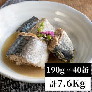 【190g×40缶】<三陸産>さば缶詰 水煮