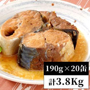 【190g×20缶】<三陸産>さば缶詰 味噌煮