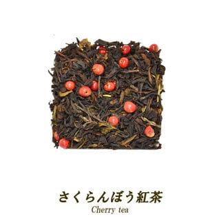【5ティーバッグ】さくらんぼう紅茶 便利なジップ付き袋入り