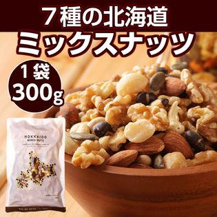 【300g】7種の北海道ミックスナッツ【P】