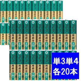 【計40本】三菱電機 三菱アルカリ乾電池Uタイプ 単3形20本&単4形20本(計4パック)