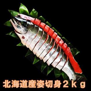 【北海道産】新物銀毛 新巻鮭姿切身化粧箱入(1本2kg)