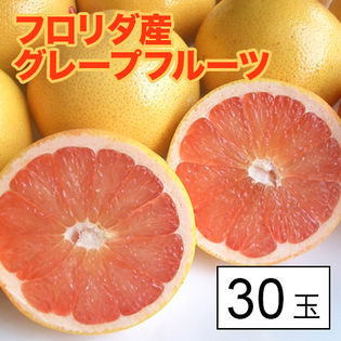 【約7.5kg(約250g×20)】フロリダ産グレープフルーツ30玉