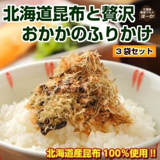 【3袋】北海道産昆布と贅沢おかかのソフト昆布ふりかけ【D12】