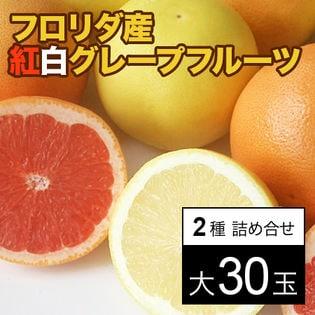 【約10.5kg(約350g×30)】フロリダ産紅白グレープフルーツ2種大30玉
