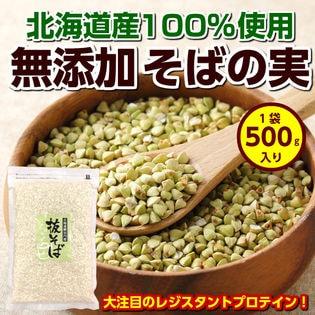 【500g】北海道産 無添加 そばの実【D1】
