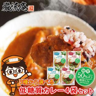 【4袋セット 】 3種から選べる 低糖質 カレー <ハチ食品>