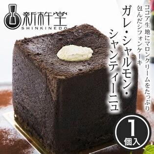 【1個】ココア生地にマロンクリームをたっぷり包んだシフォンケーキ≪新杵堂≫