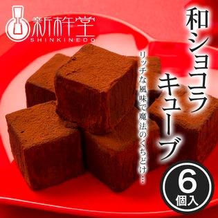 【6個】和ショコラキューブ(常温タイプ) ≪新杵堂≫