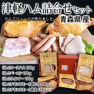 【5種710g】青森県産 津軽ハム詰合せセット
