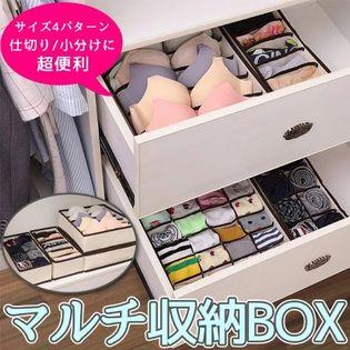 【4点セット】収納BOX/下着収納マルチケース(6マス・7マス・8マス・24マスの4タイプセット)