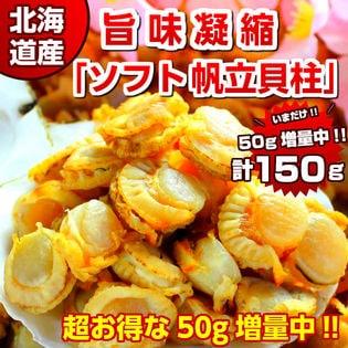 【150g】北海道産 旨味凝縮ソフトほたて干し貝柱【D03】