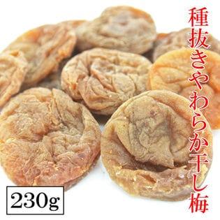 <230g 約50~55個>とろける種抜きやわらか干し梅(個包装)
