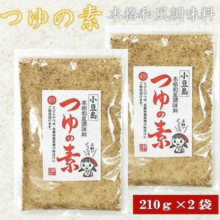 【210g×2袋】つゆの素  和風調味料