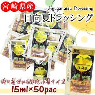 【たっぷり50袋入り】日向夏ドレッシング-ミニパック50袋【15ml×50袋】