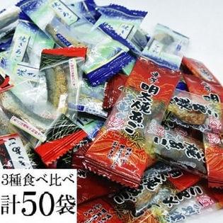 【3種合計50袋】美味しい焼あごシリーズ3種(プレーン・唐辛子・明太子)