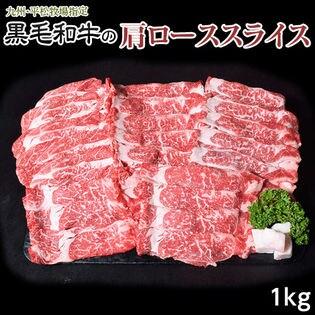 【1kg(250g×4パック)】平松牧場の黒毛和牛 肩ローススライス