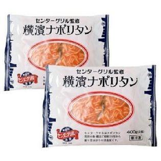 【10食(1食あたり200g)】センターグリル監修‼ 横濱ナポリタン