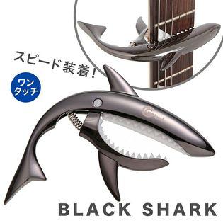 【ブラック】シャーク カポ