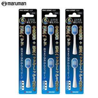 【計6本/2本入×3セット】maruman 音波振動歯ブラシ 幅広ヘッド 替えブラシ