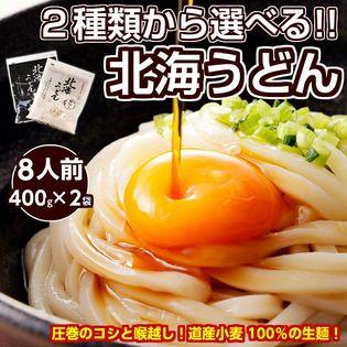 【8食(400g×2)】太切り 北海うどん【W】