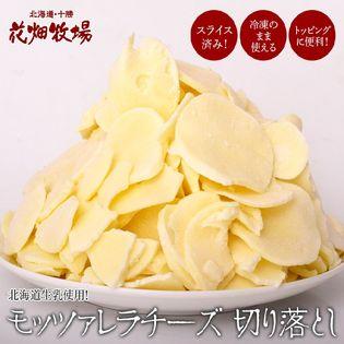 【2kg】花畑牧場 モッツァレラチーズ切り落とし(1kg×2袋)(形不揃い)