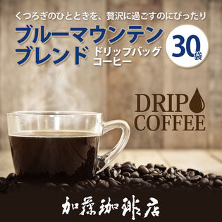 【30袋】[加藤珈琲店]ブルーマウンテンブレンド ドリップバックコーヒー