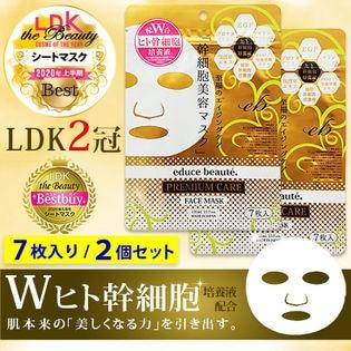 [2個セット]ヒト幹細胞美容マスク 7枚入り