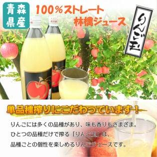 【1000ml×6本入】青森県産りんご100%ストレートジュース「りんご玉」6品種飲み比べセット