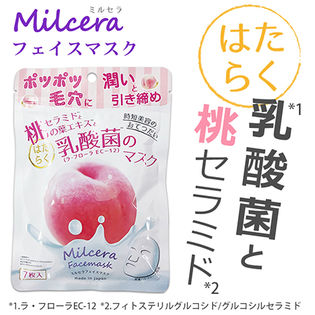 【7枚入り】ミルセラ フェイスマスク