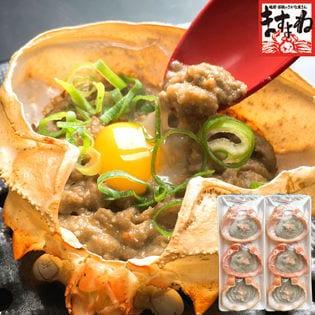 【6個入り】高級珍味カニ味噌甲羅盛り