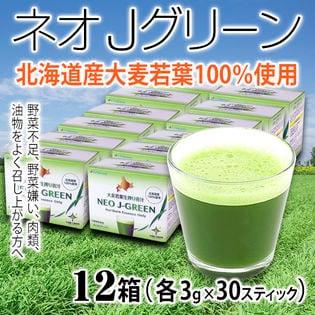 【12箱】北海道産大麦若葉 青汁 ネオJグリーン(保存料・着色料・農薬不使用)