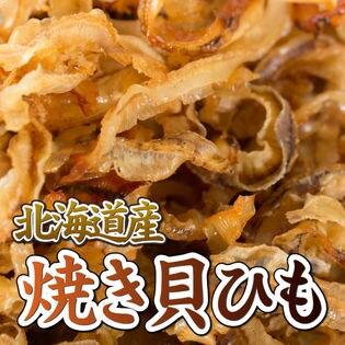 【230g×2パック】北海道産 焼き貝ひも