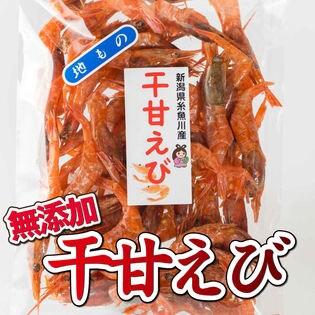 【70g×3パック分】国内産おつまみ珍味 糸魚川産 干甘えび