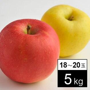 【計5kg箱】旬の林檎食べ比べ(ふじ&王林)18-20玉
