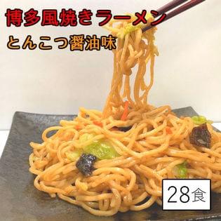 【28食(1食150g)】1食あたり128円!! 具入り 博多風 焼ラーメン(とんこつ醤油味)