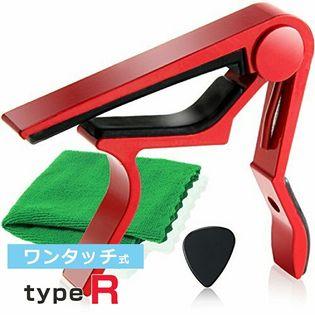 【レッド】capo タイプ R