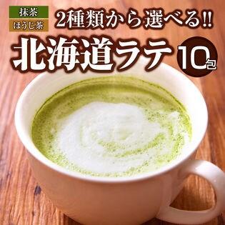 【ほうじ茶ラテ 10包】濃くてマイルドな北海道ラテ【D16】
