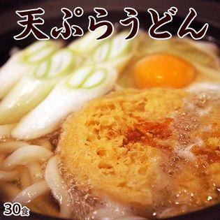 【30食】箱ごとどーーん!本場讃岐の天ぷらうどん(かき揚げ・つゆ入り)