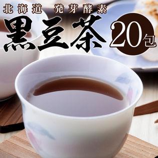 【計20包(10包×2)】北海道黒豆茶【D15】