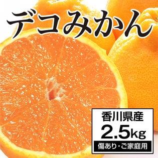 【約2.5kg】香川県産 デコみかん (ご家庭用・傷あり)代表的な柑橘
