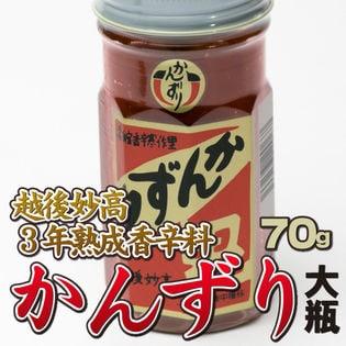 【70g×2本セット】新潟妙高特産品 3年熟成かんずり 安心の国産香辛料