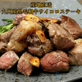 【1kg】牧場直送!! 九州産黒毛和牛 サイコロステーキ
