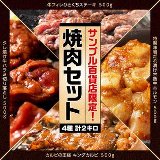 【計2kg(各500g)】サンプル百貨店限定!!焼肉セット