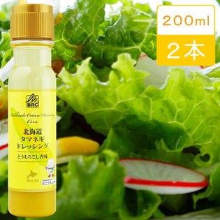 [200ml×2本]北海道タマネギドレッシング とうもろこし香味