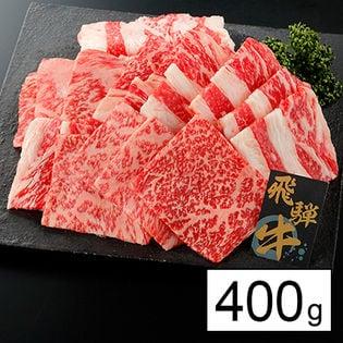 【400g】飛騨牛 焼肉